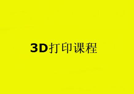 济南3D打印课程培训