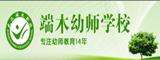 武汉端木幼师学校