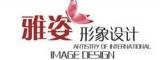 武汉雅姿形象设计
