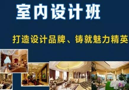 室内设计培训精品课程 南京培训