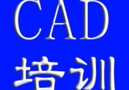 玄武区AutoCAD工程制图培训班哪家好