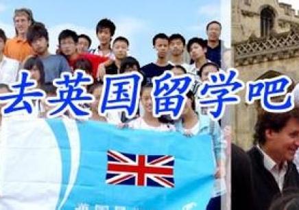 英国留学申请步骤_英国留学