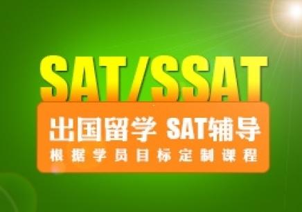 中山雅思SAT培训