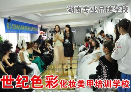 衡阳国际纹绣学校