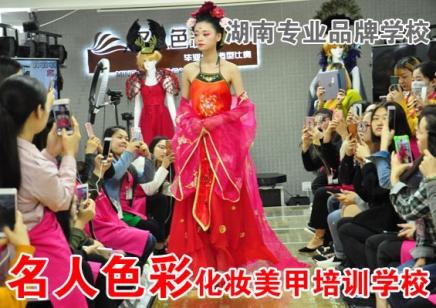 株洲正规化妆学校
