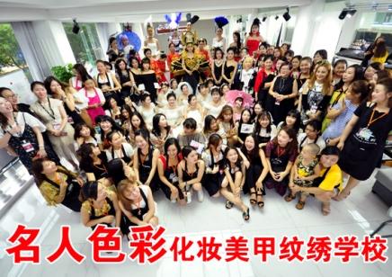 株洲学化妆美甲学校