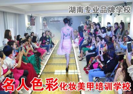 株洲专业美甲化妆学校