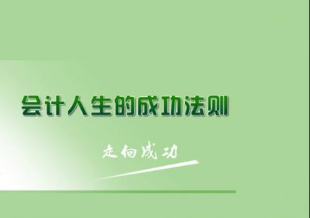 邵阳会计从业资格考试辅导