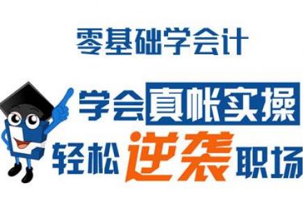 衡阳报会计实操培训班