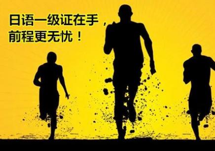 长沙中级日语培训_日语中级培训