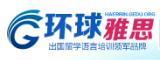 哈尔滨环球雅思培训学校