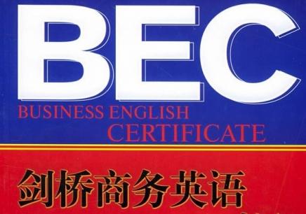 商务英语考试