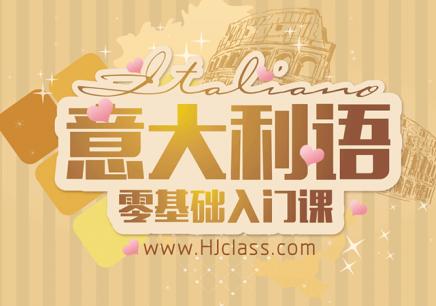 哈尔滨意大利语亚博app下载彩金大全学校哪家好
