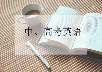 哈尔滨中、高考英语
