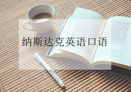 哈尔滨英语口语