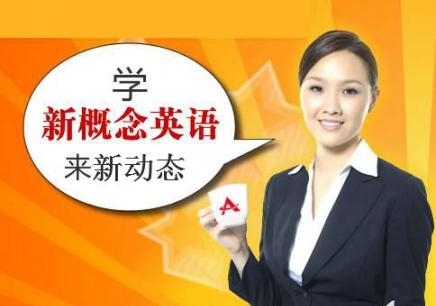 哈尔滨新概念英语业余培训