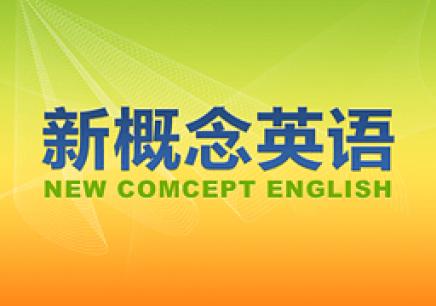 哈尔滨新概念英语二册中级培训班