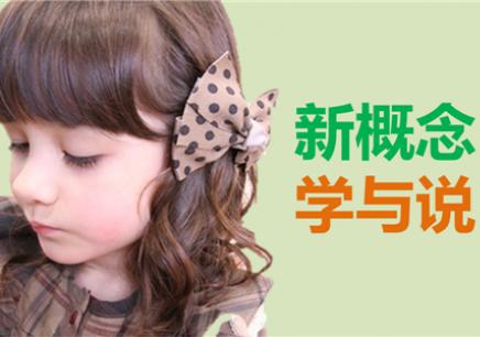 哈尔滨新概念英语业余