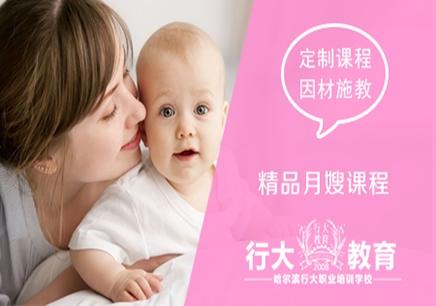 哈尔滨月嫂培训课程(母婴护理师)