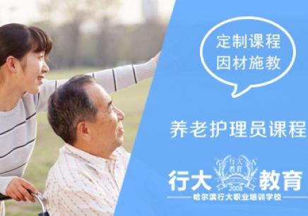 哈尔滨养老护理哪里有培训学校