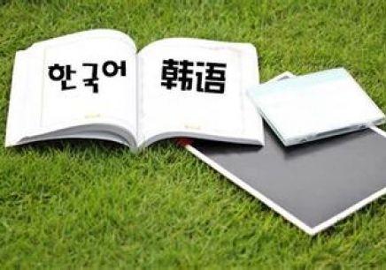 徐州韩语精品班哪家好