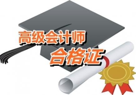 哈尔滨高级会计师培训