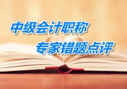 哈尔滨中级会计职称专业培训