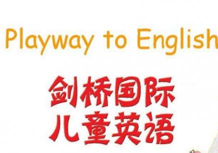 济南少儿英语培训机构
