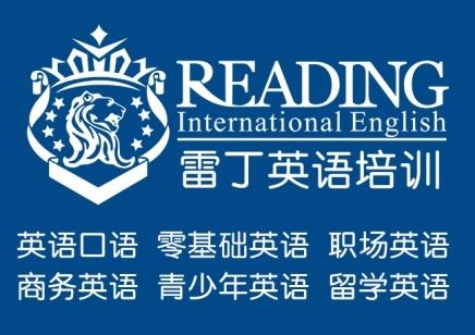 雷丁英语口语培训