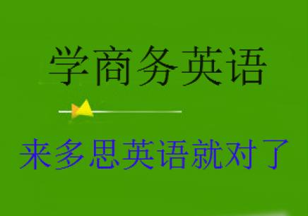 余姚商务英语培训课程
