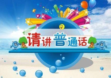 石家庄普通话学习班
