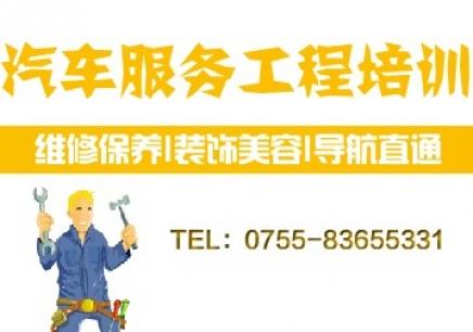 深圳汽车维修技术培训学费