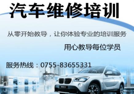 深圳汽修技术学习学费