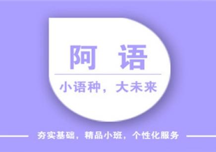 宁波阿拉伯语基础培训
