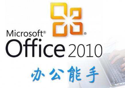 哈尔滨办公软件培训班哪里好