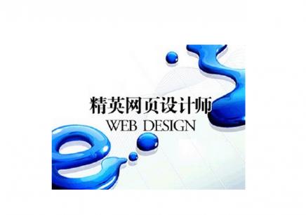 镇江网页设计班