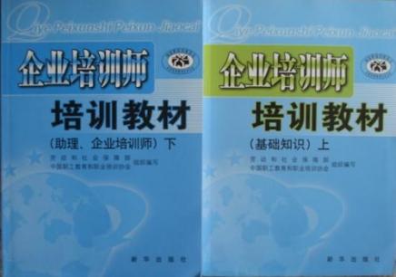 哈尔滨企业培训师资格证