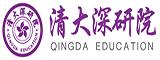 广州清大深研院