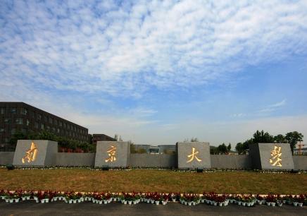 南京大学人力资源管理本科