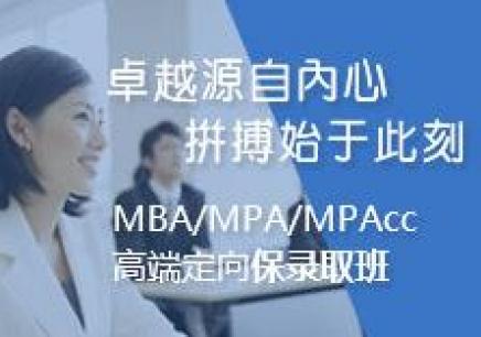 大连MPA定制培训
