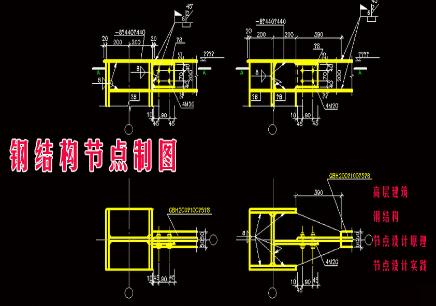 济南cad钢结构节点制图