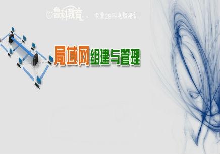 济南学局域网组建与管理课程