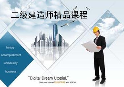 北京二级建造师培训学校