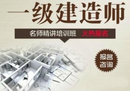 北京一级建造师考试培训