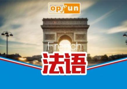欧风法语基础课程
