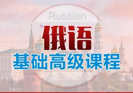 欧风俄语课程培训班