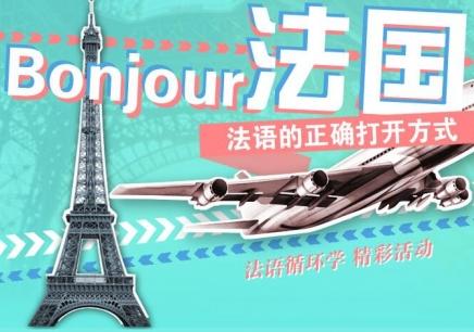 南京欧风法语学习
