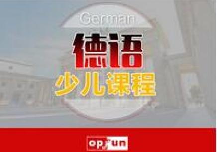 南京少儿德语培训多少钱