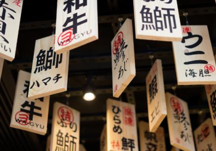 日语课程合集