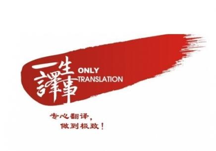翻译资格培训